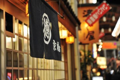 世田谷居酒屋(サンプル)